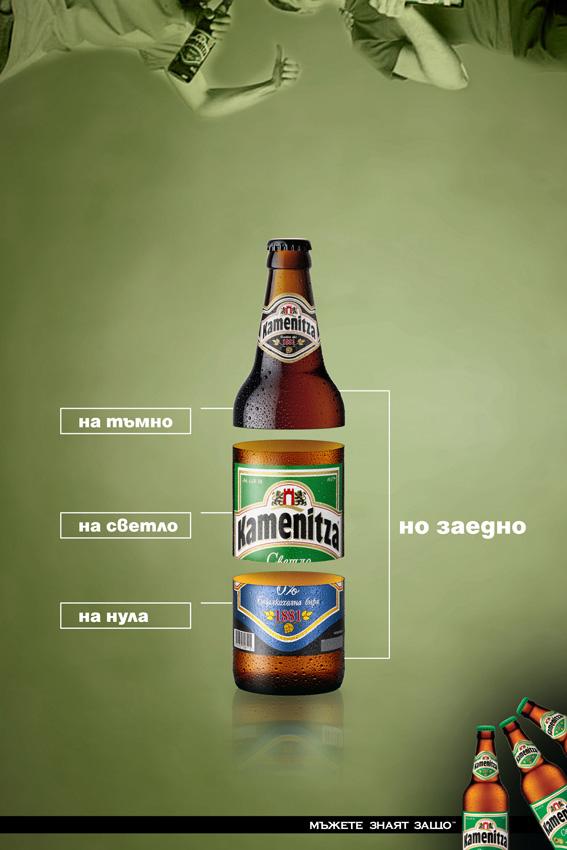 Kamenitza, poster